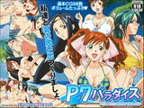 P7パラダイス~Endless Summer Vacation~