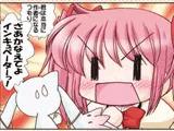 まど☆マギ5