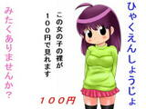 100円少女7