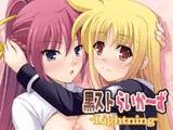 黒ストらい~ず-Ligntning-