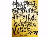 神奈子と諏訪子が酔い散らかすだけの、最早タイトルを考える意義すら見いだせない4コマ -non title-
