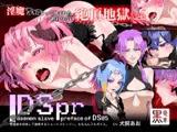 DS[daemon slave]pr なまいき悪魔娘淫獄調教