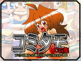 コミタモCG集2012