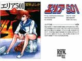 エリア501第2巻