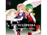 ENCYCLOPEDIA <妖> monstrous beings