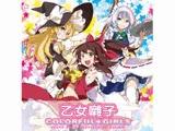 乙女囃子 COLORFUL GIRLS -IOSYS TOHO COMPILATION vol.22-