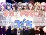 CG・PSD集 ぷち
