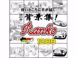 ARMZ漫画背景集 vol.9 [Ranko] 1200dpi