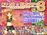 ロリっ娘☆脱衣RPG3——けもみみファンタジー——