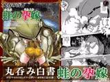 丸呑み白書 蛙の孕嫁