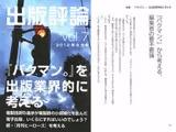 出版評論 vol.7