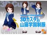 """3Dカスタム少女用衣装データ """"3Dカスタム 山猫学園"""""""