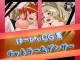 はーぴぃCG集【チャネラー&ダンサー】