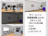 サニーレイン背景素材集vol.01【オフィス】