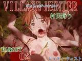 ヴィレッジ・ハンター 村民狩り ~ TARGET02/ジュディ・ウェスト