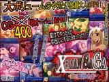 AXE MAN SAGA -諸国漫遊中出し旅-