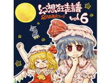 幻想狂走譜Vol.6