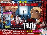FOUND DEAD -ファウンドデッド- Ver 1.7