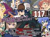 SUPER  117 ~帰ってきた天気予報~(Ver1.7)