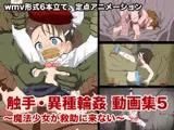 ロリ触手・異種輪姦 動画集5 魔法少女が救助に来ない