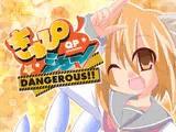 きゅぴシュ~DANGEROUS!!