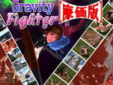 GravityFighter[廉価版]
