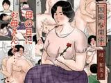 因果な関係ー母・和美3-