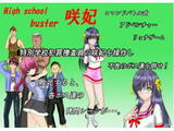 High School Buster 咲妃