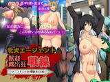 牝犬エージェント獣姦露出狂戦線~アニメキャラ全裸散歩日和~