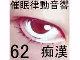 催眠律動音響セット62_痴漢