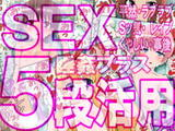 SEX5段活用3 彼女達の5種のセックスシーン+睡姦+事後