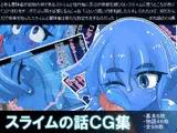 スライムの話CG集