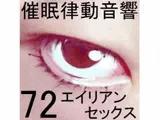 催眠律動音響72_エイリアンセックス