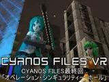 VR3DMV「オペレーション・シンギュラリティー・ホール」【CYANOS FILES最終回】