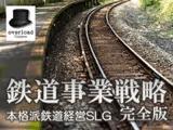 鉄道事業戦略 完全版
