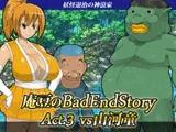 庵豆のBadEndStory Act.03 vs山河童