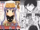 想詰めBOX IX