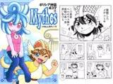 Mythos~ギリシア神話4コマ1