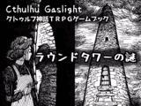 クトゥルフ神話ゲームブック ラウンドタワーの謎