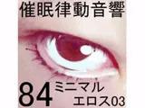 催眠律動音響84_ミニマルエロス03