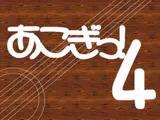 用途不問! 著作権フリーBGM集 アコースティックギター 4曲