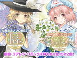 Iris&Eucharis~大瀬良あい&梨本悠里ソロベスト