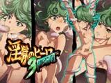 淫獄のヒーローTATSUMAKI 3