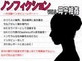 『ノンフィクション』性体験インタビューレポート vol3.母子相姦。ショタ息子と三年間した過保護な母親