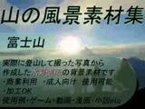 【商業使用OK】山の風景素材集01 富士登山編_水彩画風【加工OK】