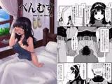 べんむす総集編vol.1