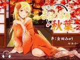 【耳かき・耳舐め】四季のまほろば庵・秋葉【バイノーラル・ハイレゾ】