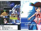 大ちゃんの大冒険 Evening star