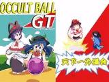 OCCULT BALL GT がんばれてんこちゃん