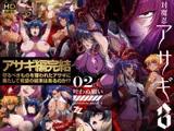 対魔忍アサギ3 #02 叶わぬ願い HD版